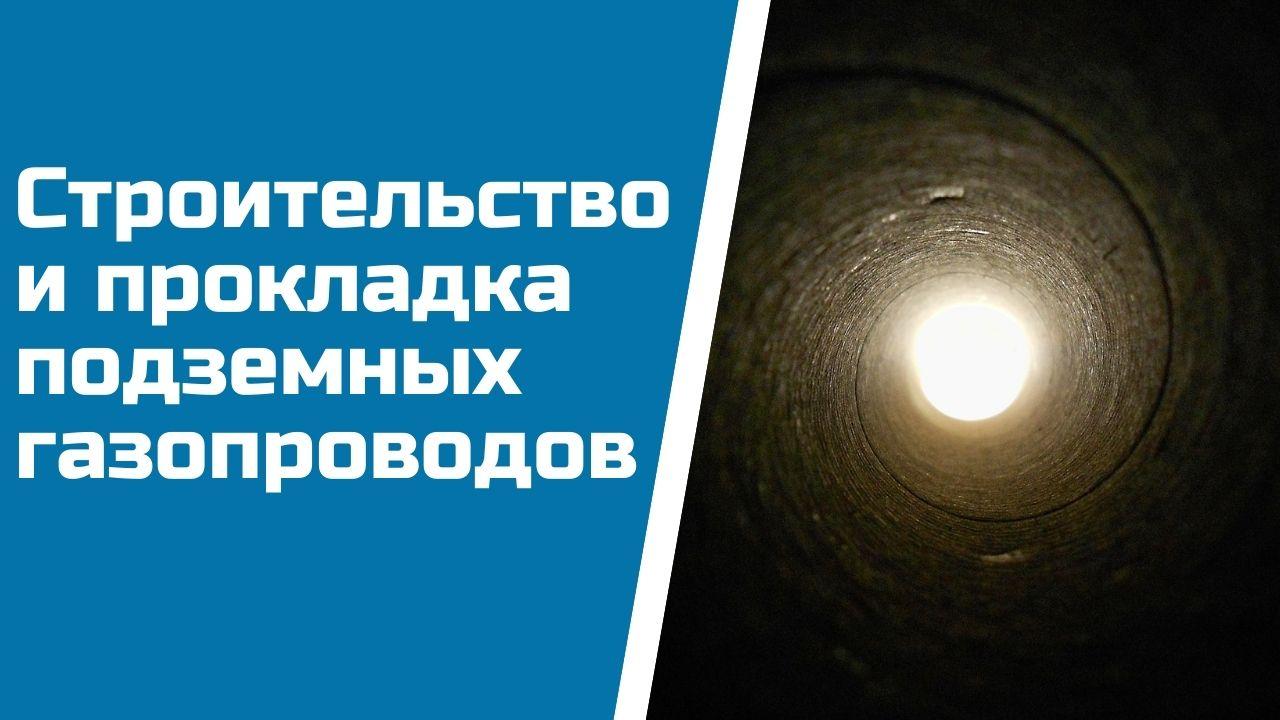 Строительство и прокладка подземных газопроводов