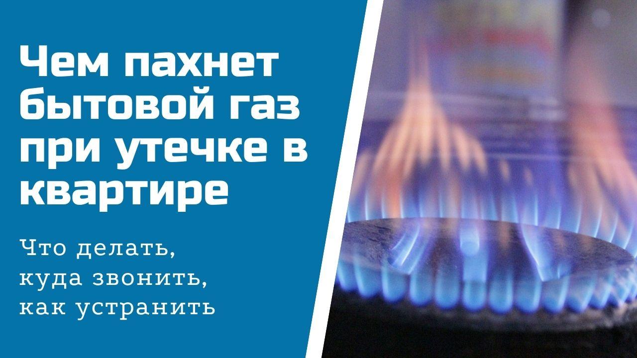 Чем пахнет бытовой газ при утечке в квартире