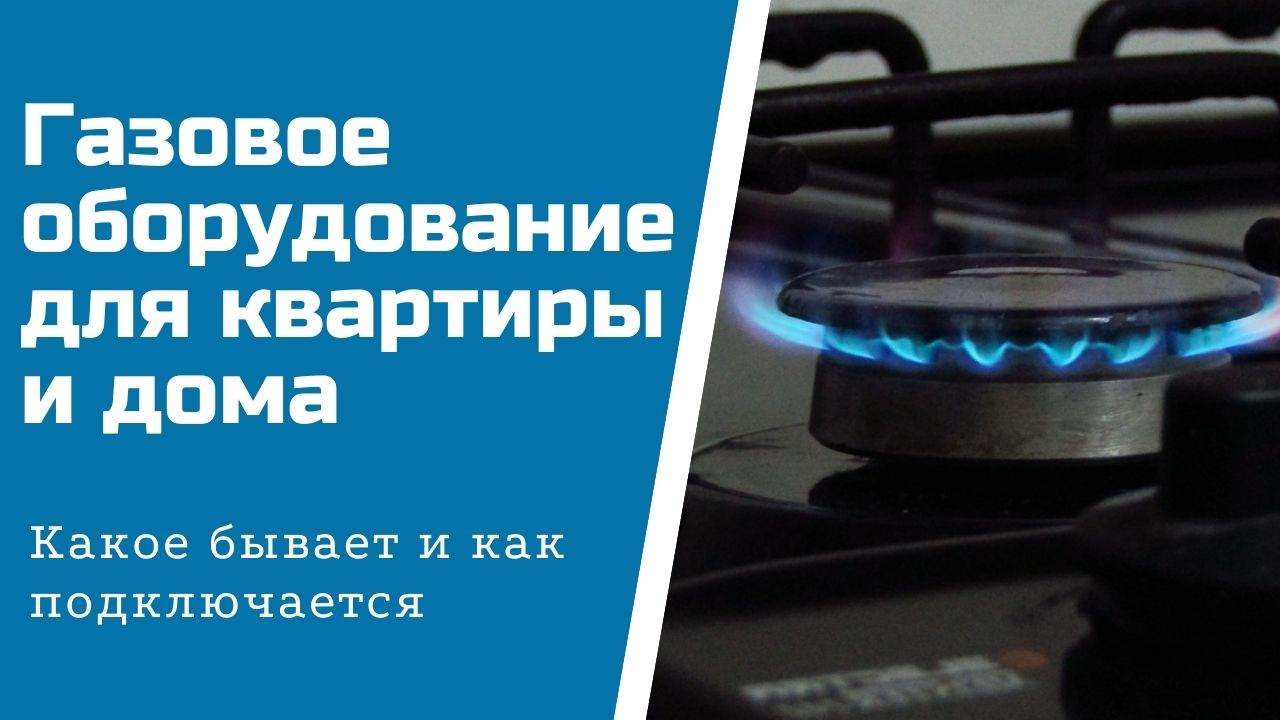 Газовое оборудование для квартиры и дома