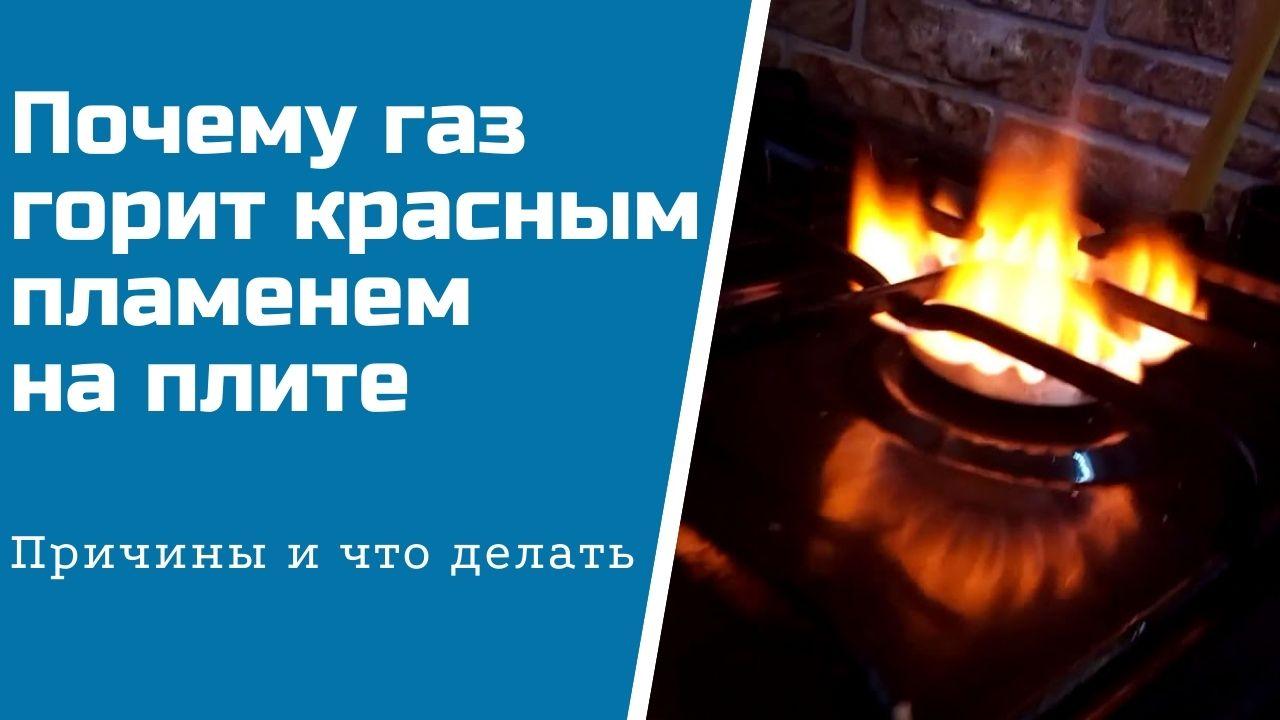Почему газ горит красным пламенем на плите