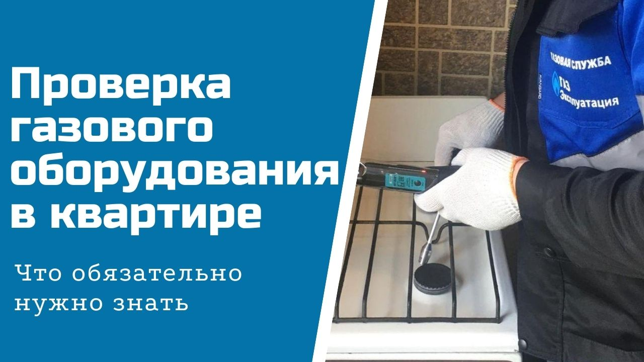 Проверка газового оборудования в квартире