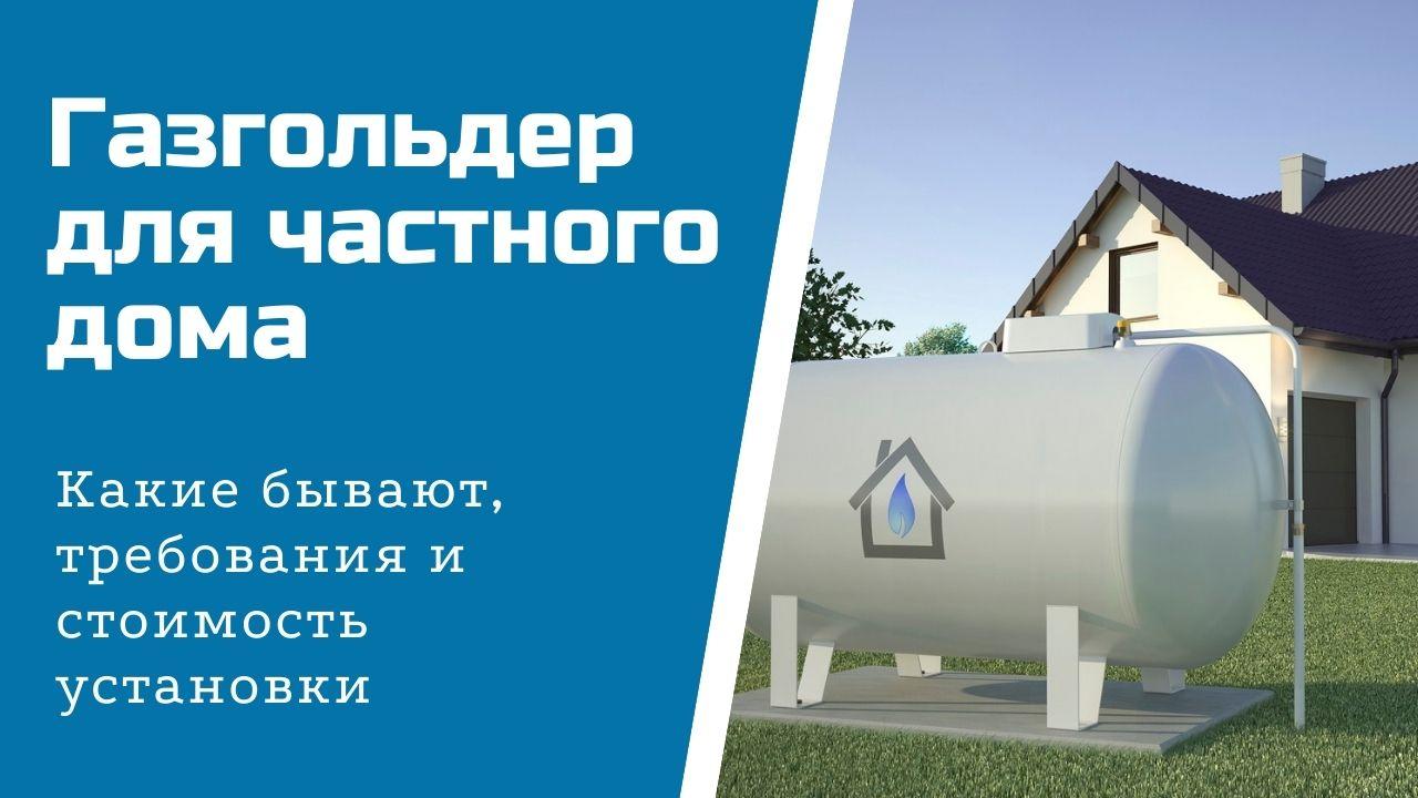 Газгольдер для частного дома