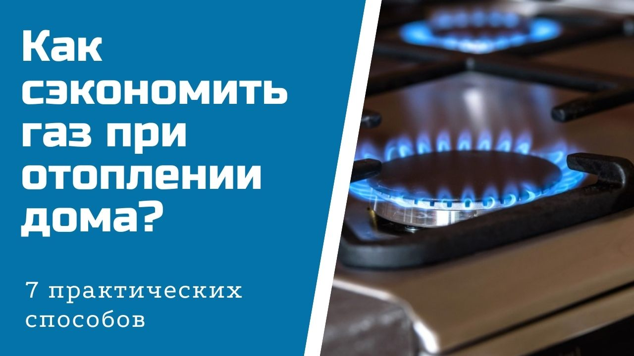 Как сэкономить газ при отоплении дома