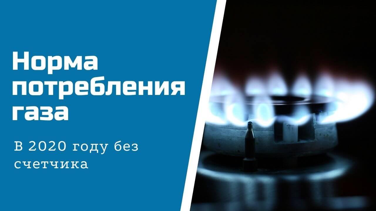 Норма потребления газа на человека в месяц