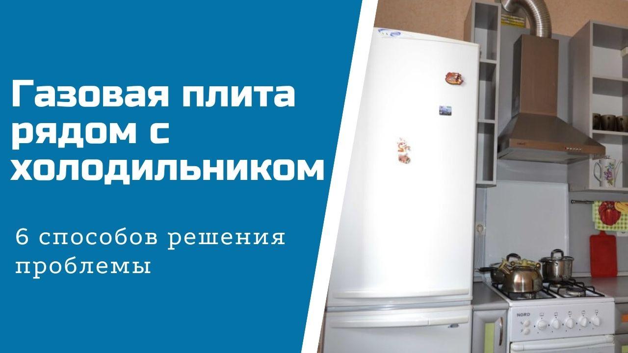 Можно ли ставить газовую плиту рядом с холодильником