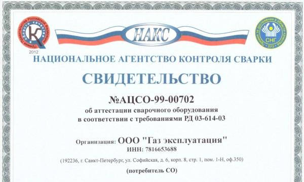 Лицензия НАКС