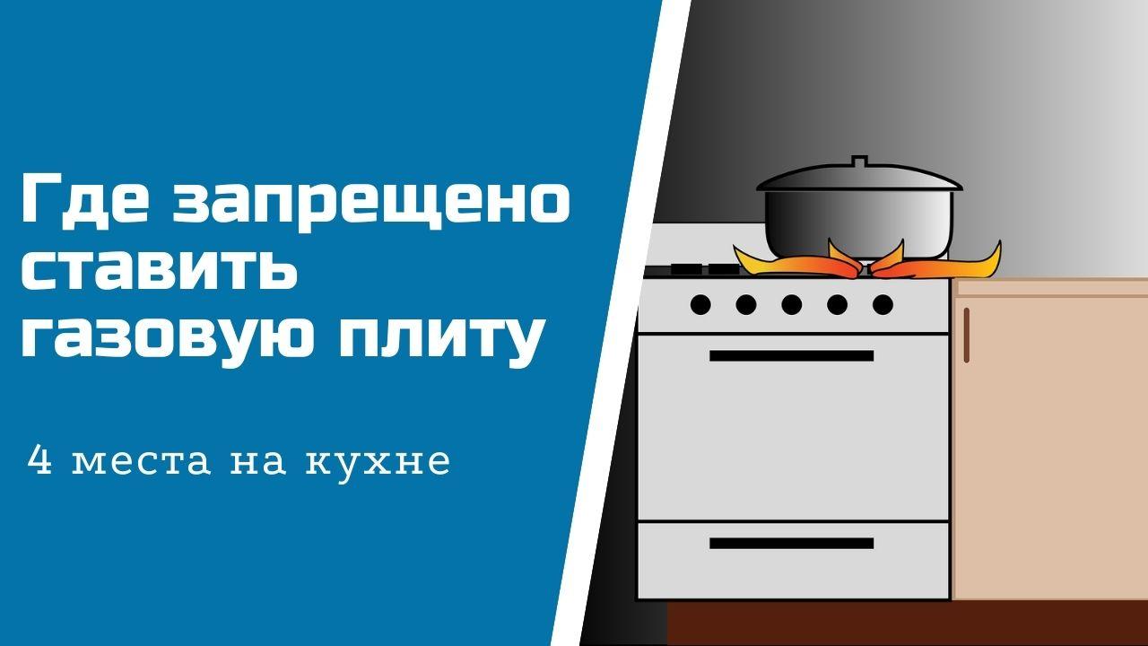 4 места на кухне, где запрещено ставить газовую плиту