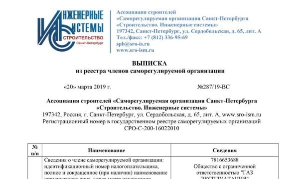 Лицензия СРО