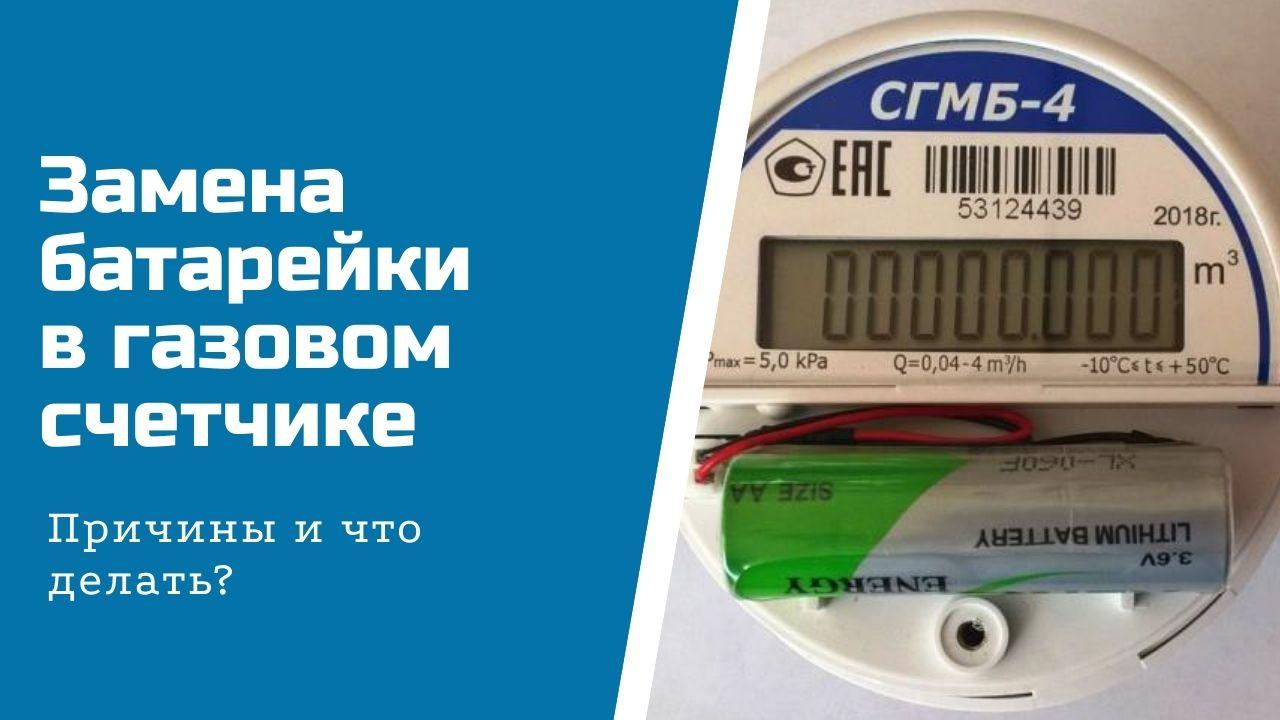 Замена батарейки в газовом счетчике
