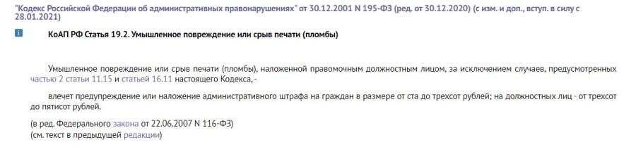 Статья 19.2 КоАП РФ