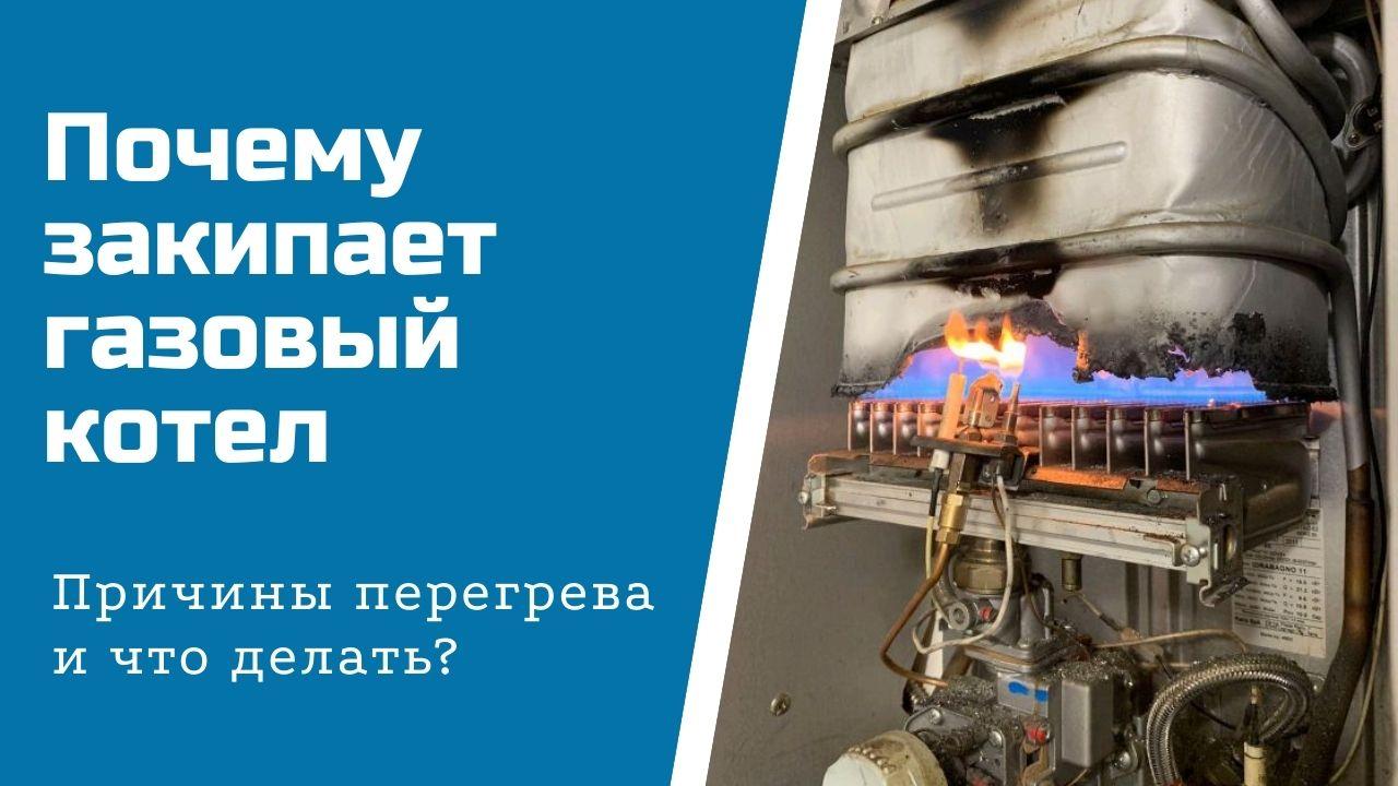 Почему закипает или перегревается газовый котел
