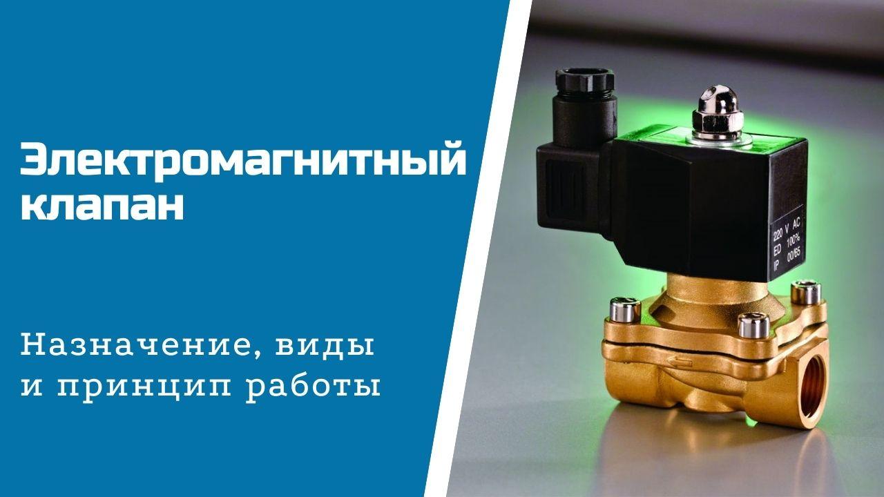 Электромагнитный (соленоидный) клапан: назначение и принцип работы
