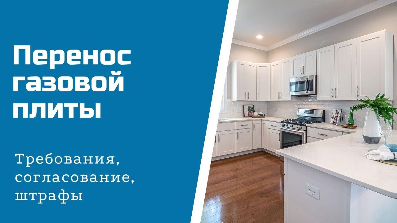 Перенос газовой плиты в квартире или частном доме