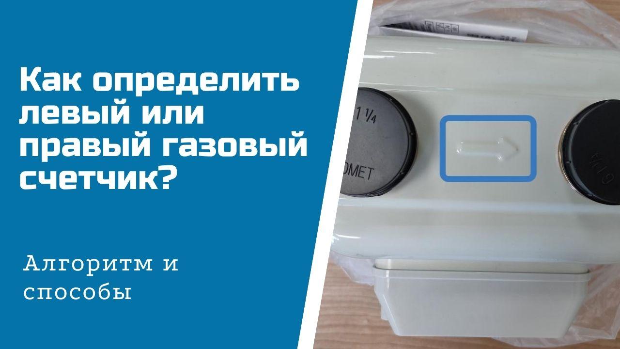 Как определить левый или правый газовый счетчик?